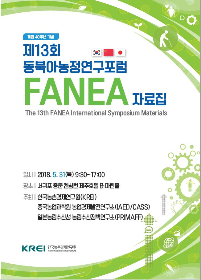 The 13th FANEA Symposium Materials 이미지